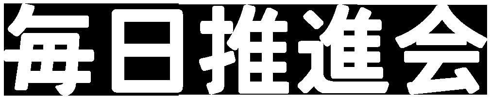 新聞店サイトDEMO
